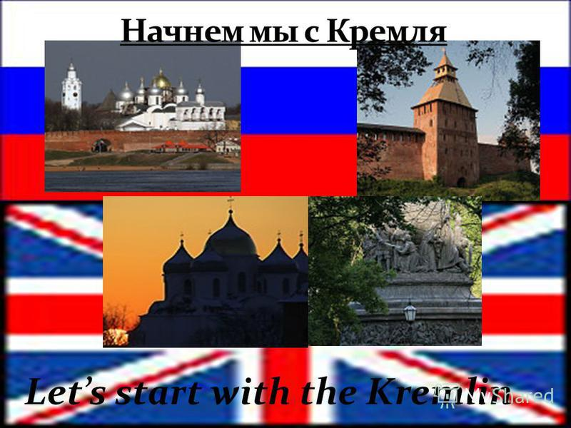 Let s start with the Kremlin