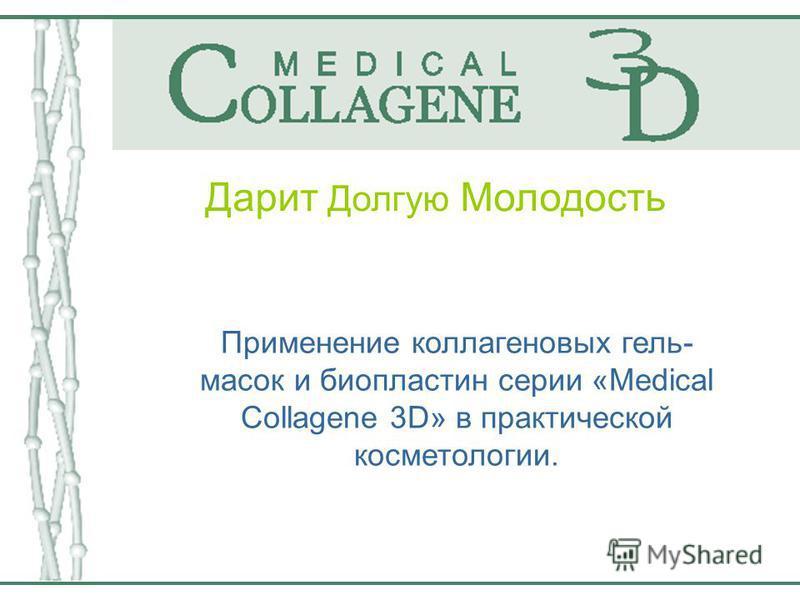 Дарит Долгую Молодость Применение коллагеновых гель- масок и био пластин серии «Medical Collagene 3D» в практической косметологии.