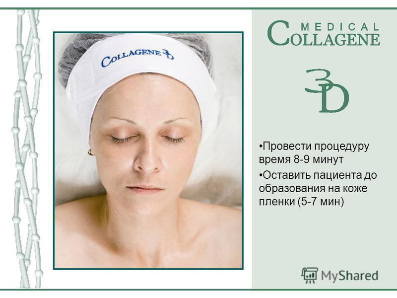 Провести процедуру время 8-9 минут Оставить пациента до образования на коже пленки (5-7 мин)