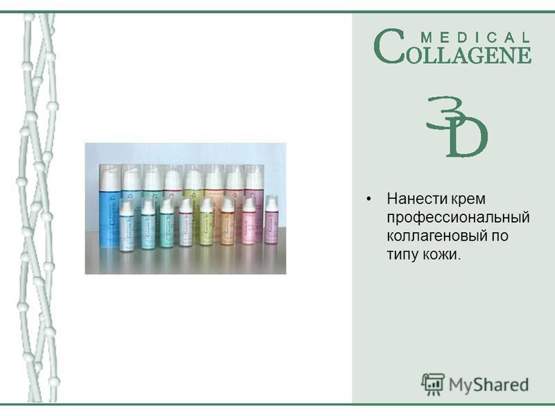 Нанести крем профессиональный коллагеновый по типу кожи.