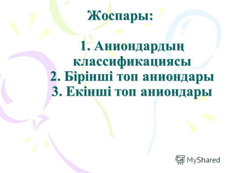 Жоспары: 1. Аниондардың классификациясы 2. Бірінші топ аниондары 3. Екінші топ аниондары
