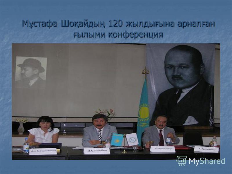 Мұстафа Шоқайдың 120 жылдығына арналған ғылыми конференция