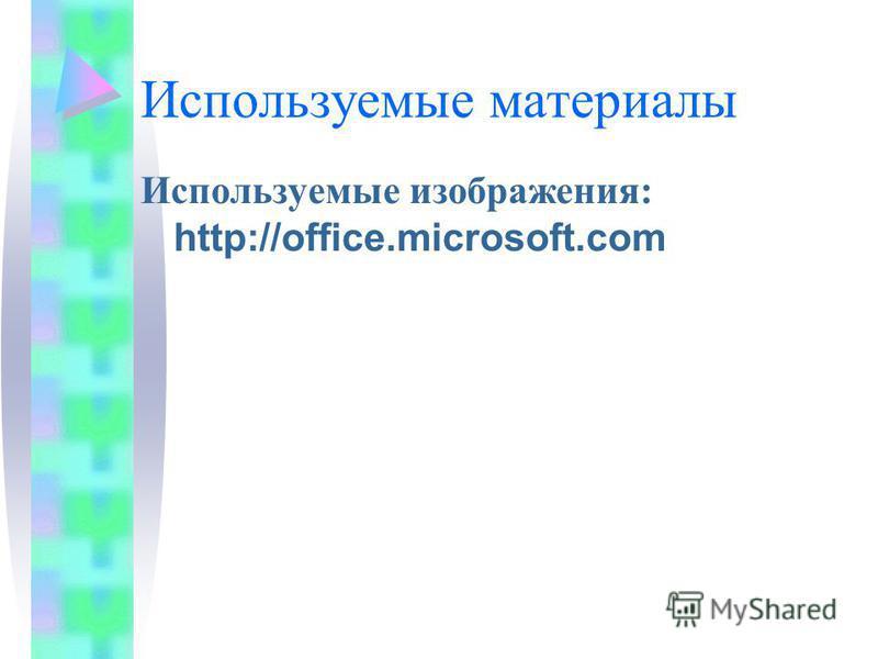 Используемые материалы Используемые изображения: http://office.microsoft.com