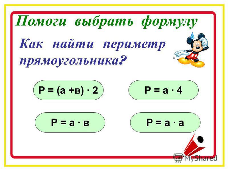 Помоги выбрать формулу Выбери формулу для нахождения периметра треугольника. Р = ( а + в) · 2 Р = а · вР = а+в+а+в Р = а + в + с