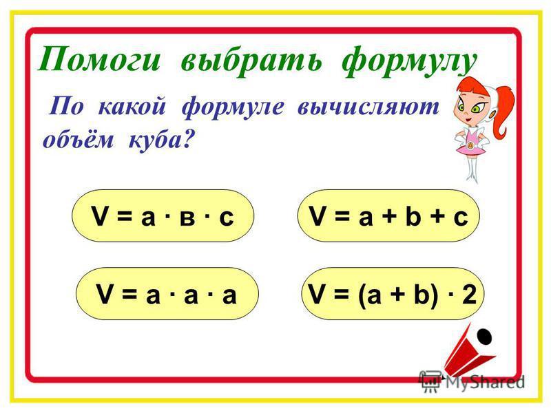 Помоги выбрать формулу Как найти длину, если известны периметр и ширина? а = Р : 4 а = Р : 2 - в а = Р : 2 а = Р : 2 + в