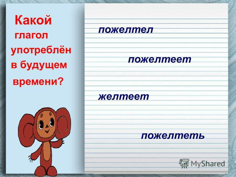 Какое утверждение верное? глагол обозначает действие предмета глагол отвечает на вопрос как? глагол не изменяется по временам частица не с глаголом пишется слитно