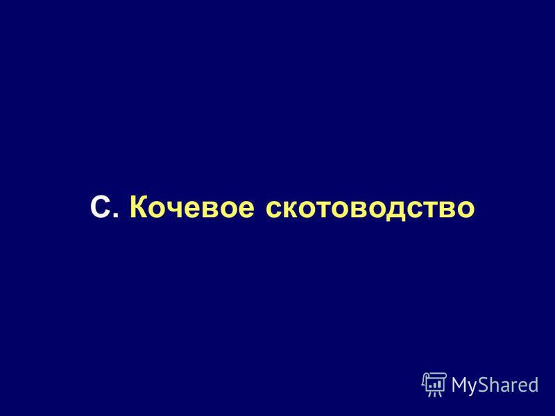 C. Кочевое скотоводство