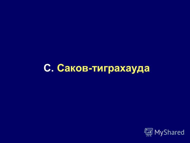 C. Саков-тиграхауда
