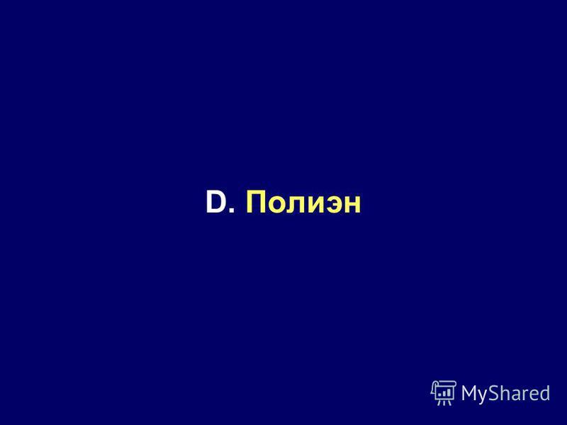 D. Полиэн