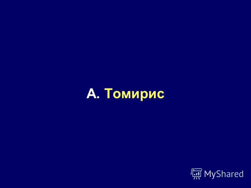 А. Томирис