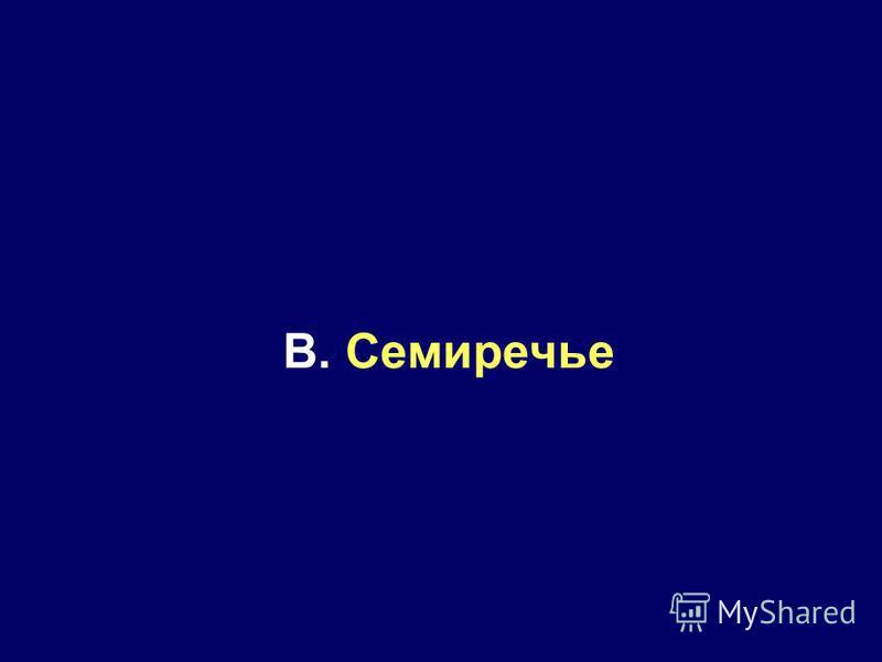 B. Семиречье