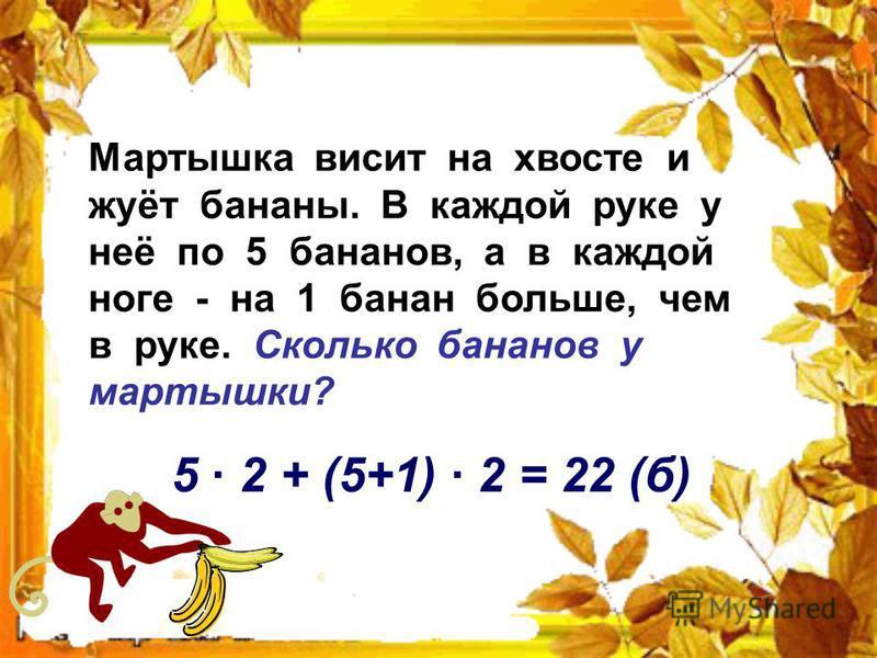 В коробке было 50 конфет: 22 съела Таня, 26 – Ваня, а остальные достались бабушке. На сколько конфет больше съели дети, чем бабушка? 1) 50 – (22 + 26) = 2(к) 2) 48 – 2 = 46 (к)