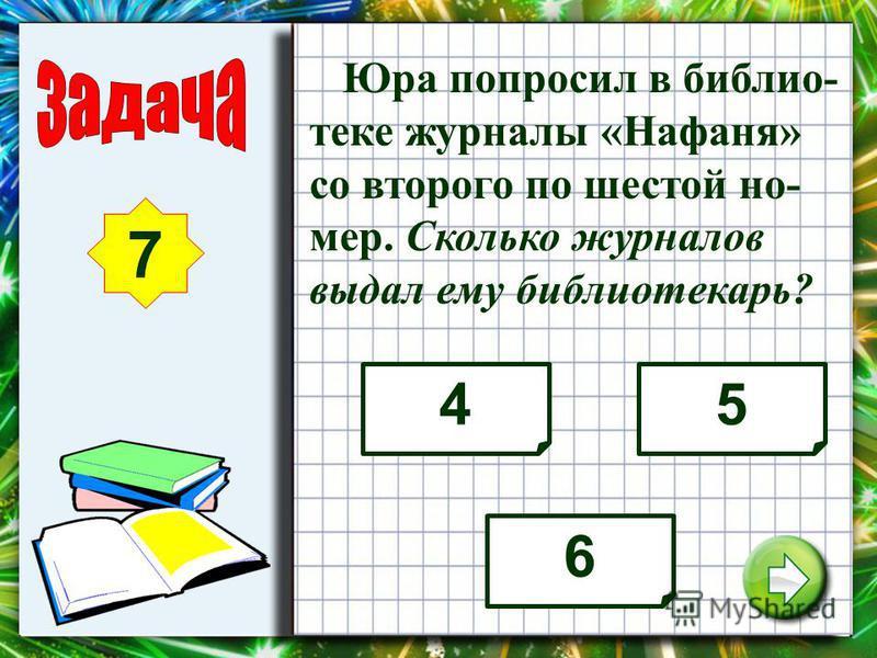 У всех цыплят, которые сидели в корзине, Юля насчитала 10 ног. Сколько цыплят было в корзине? 6 45 6