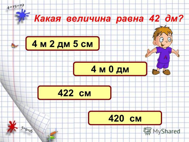 Чему равно значение выражения? 65 км 765 м + 29 км 570 м = 36 км 195 м 94 км 235 м 95 км 335 м 85 км 335 м