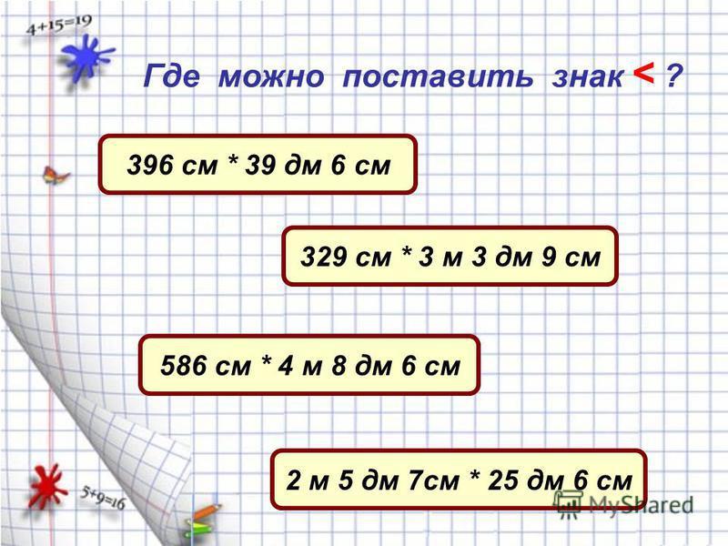 Какая величина равна 42 дм? 4 м 2 дм 5 см 4 м 0 дм 422 см 420 см