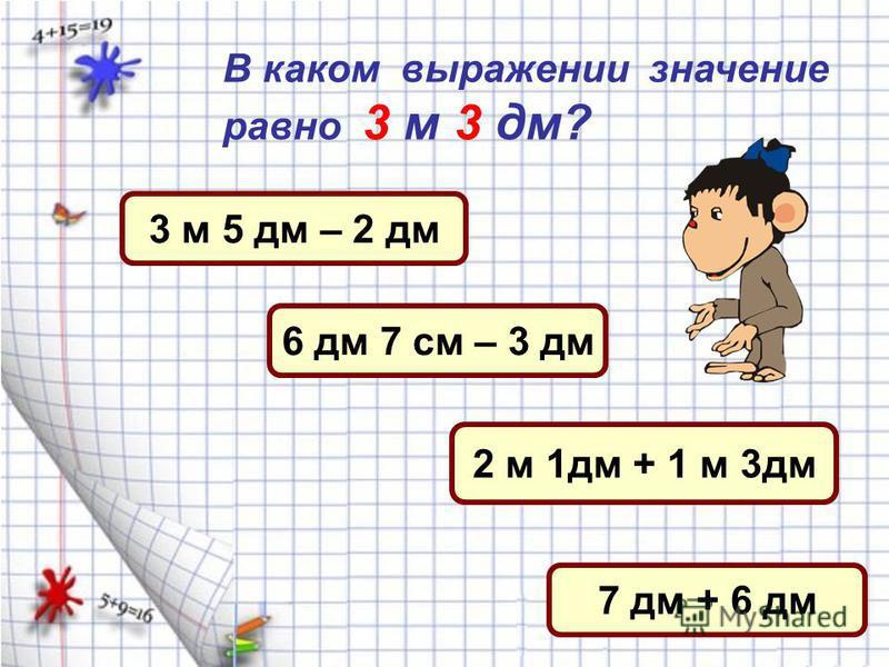 Где можно поставить знак < ? 396 см * 39 дм 6 см 329 см * 3 м 3 дм 9 см 586 см * 4 м 8 дм 6 см 2 м 5 дм 7 см * 25 дм 6 см