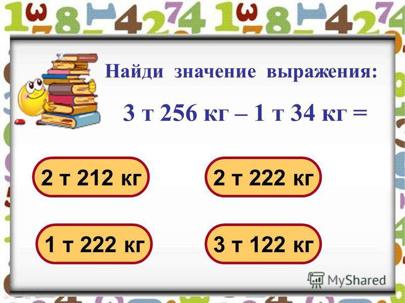 В 6 одинаковых ящиках 72 кг яблок. Сколько яблок в 5 таких ящиках? 12 кг 60 кг 48 кг 50 кг