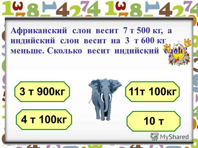 Укажи лишнюю величину. 5 т 57 ц 250 кг 27 км 700 г