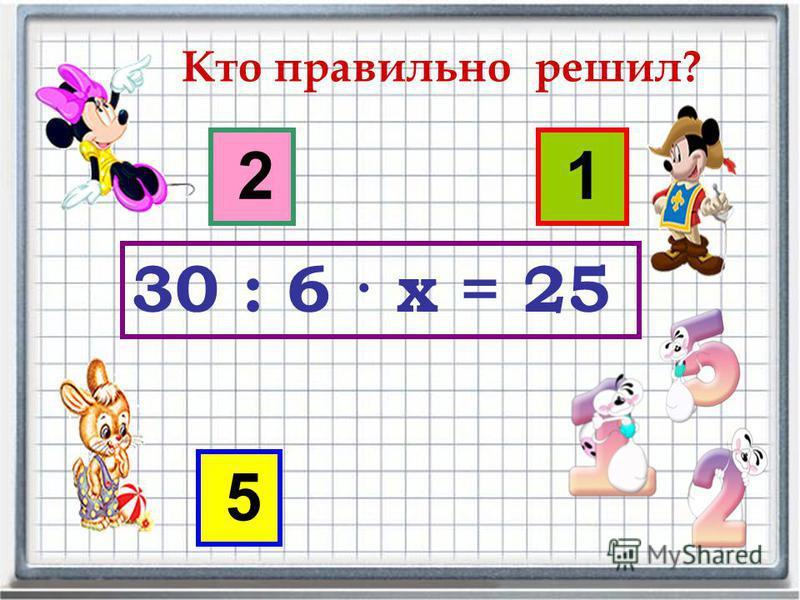 Х – 16 : 4 = 3 3 8 7