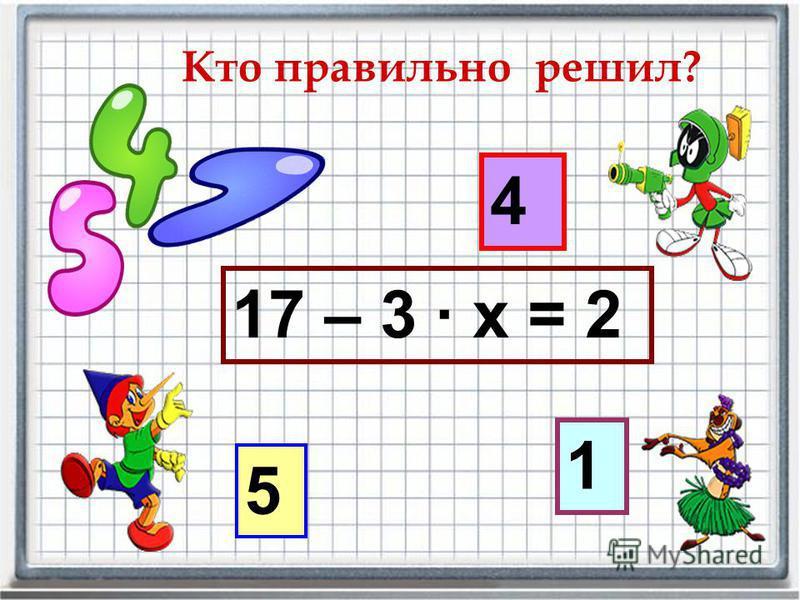 Кто правильно решил? 30 : 6 · х = 25 5 2 1