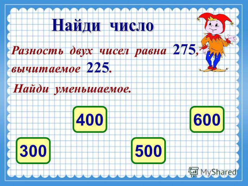 – ( 350 + 150) = 200 300700500900