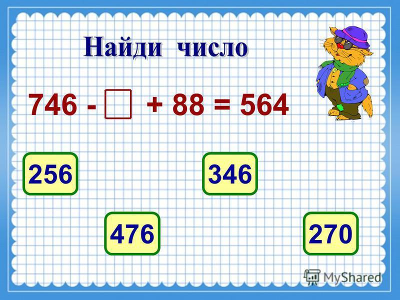 Уменьшаемое выражено суммой чисел 64 и 36, а вычитаемое 42. Чему равно значение разности? 48385868