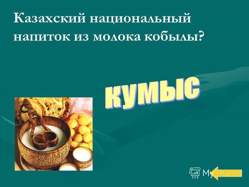 Как называются богатыри в казахских сказках?