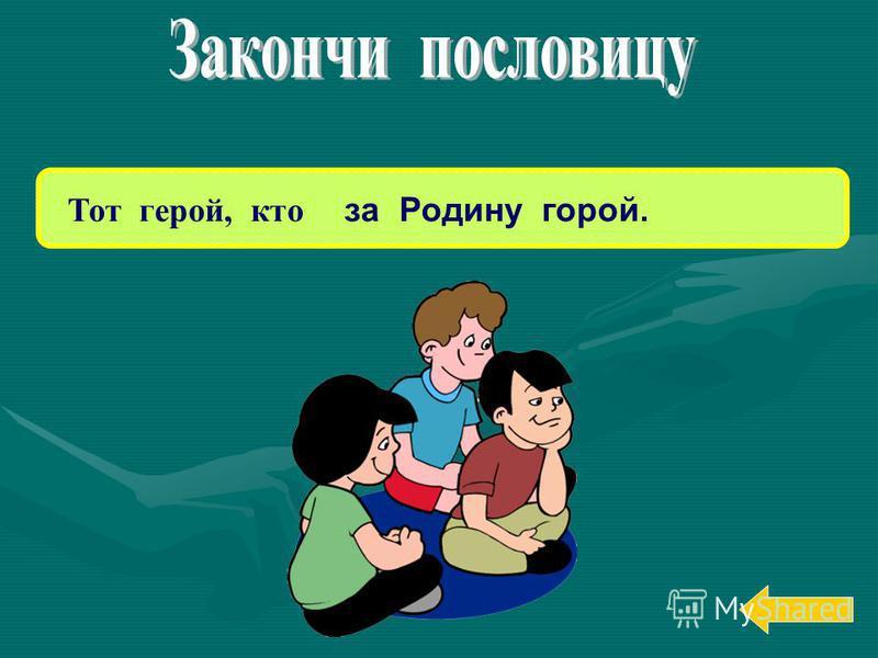 Одна у человека мать,одна у него и Родина.