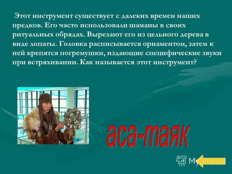 Этот инструмент один из древних струнных инструментов казахского народа. В старину им пользовались охотники в качестве тетивы-лука. Техника игры на инструменте очень проста: устанавливается на коленях и пальцами перебираются струны. Как называется эт