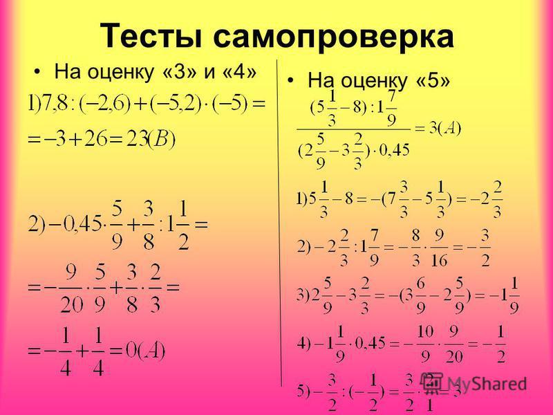 Тесты самопроверка На оценку «3» и «4» На оценку «5»