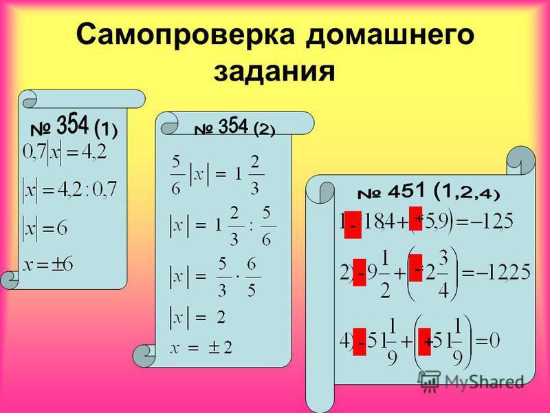 Самопроверка домашнего задания - + - - -+