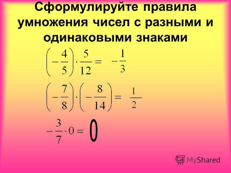 Сформулируйте правила умножения чисел с разными и одинаковыми знаками