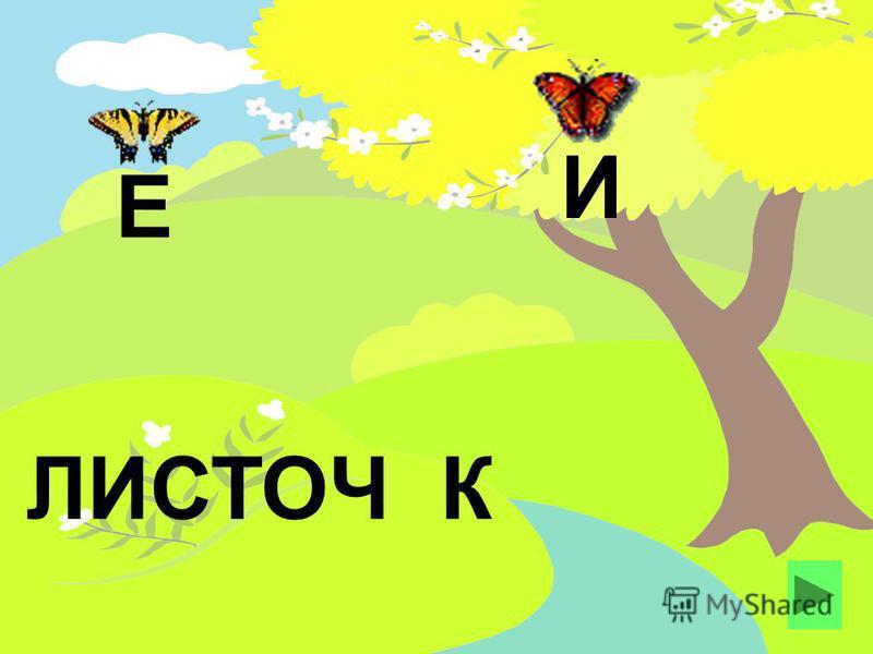 ЛИСТОЧ К Е И