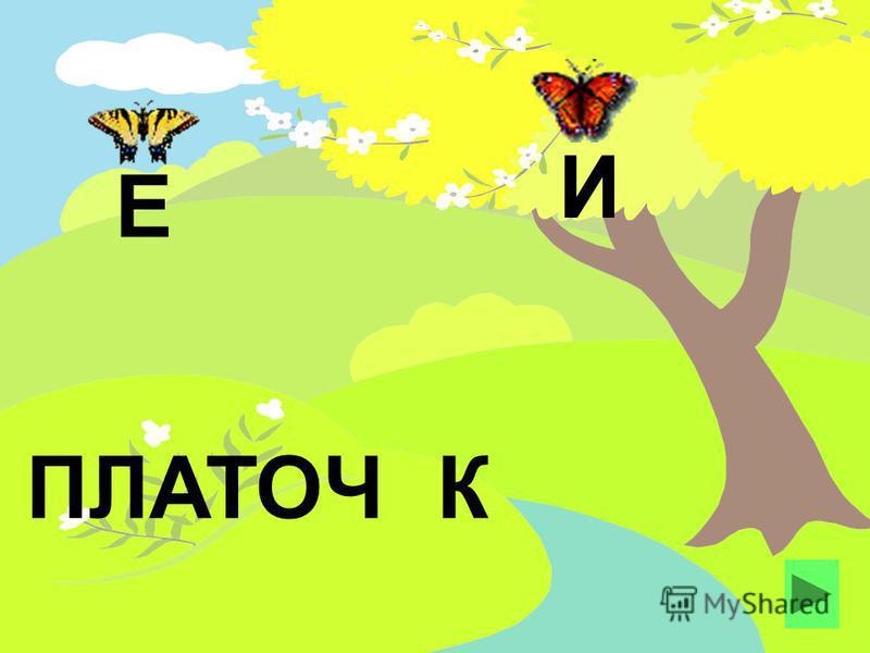 ПЛАТОЧ К Е И