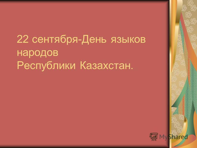 22 сентября-День языков народов Республики Казахстан.