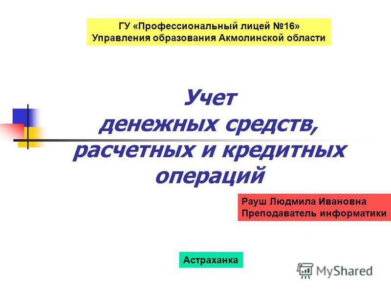 Презентация на тему Учет денежных средств расчетных и кредитных  1 Учет денежных средств расчетных и кредитных операций