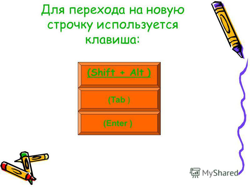 Для перехода на новую строчку используется клавиша: (Shift + Alt ) (Tab ) (Enter )