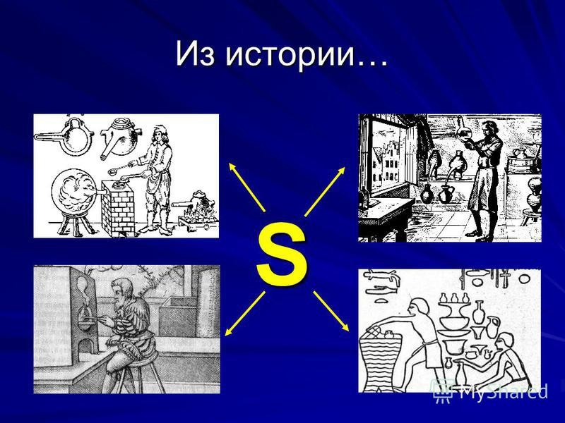Из истории… S