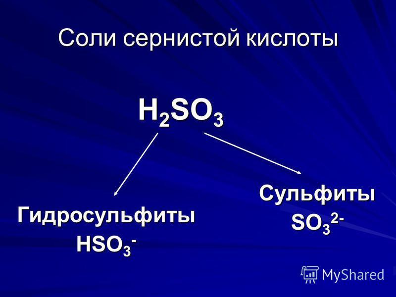 Соли сернистой кислоты H 2 SO 3 Сульфиты SO 3 2- Гидросульфиты HSO 3 -