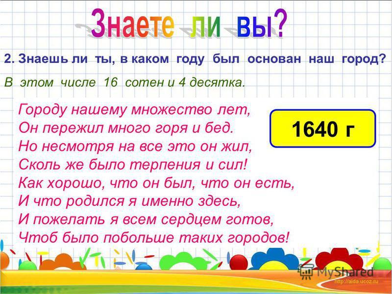 1. Расшифруй слово, расположив ответы в порядке убывания 2 Х 8 :4 +8 :3 27 : 3 +6 :5 х 2 5 + 9 : 2 Х 4 -9 12 - 4 : 2 Х 5 :10 25 : 5 +16 :3 +8 3 Х 8 :4 Х 5 -14 191615642 Гурьев еь Гвру
