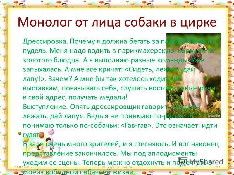 Чего нельзя делать! Но ни в коем случае нельзя смеяться над детскими фантазиями, и, тем более, грубо обрывать ребенка. 23.07.2015http://aida.ucoz.ru12