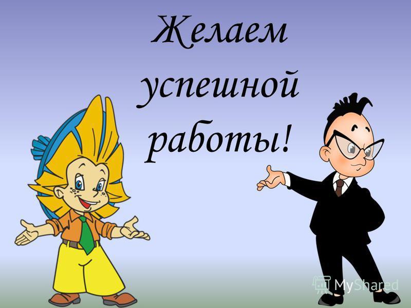 Желаем успешной работы!