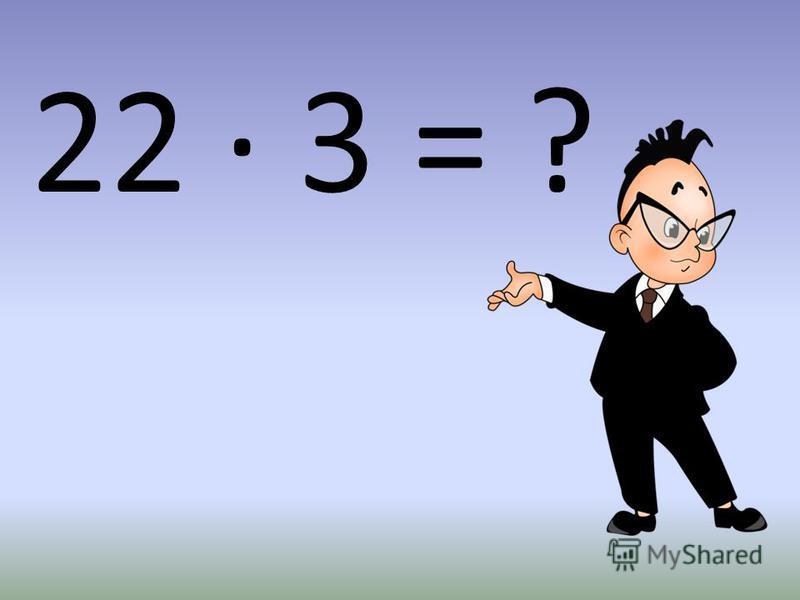 22 · 3 = ?