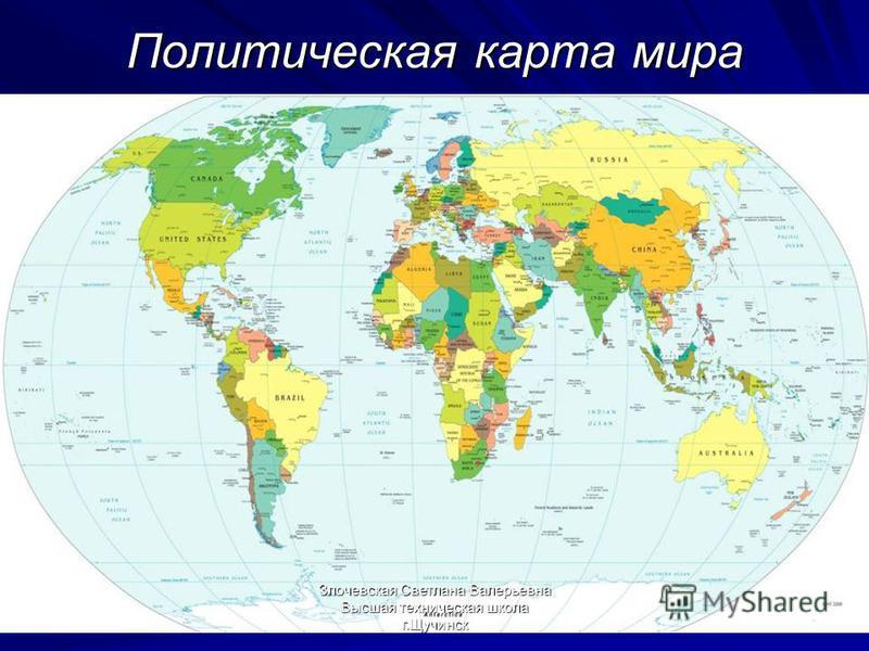 Политическая карта мира Злочевская Светлана Валерьевна Высшая техническая школа г.Щучинск