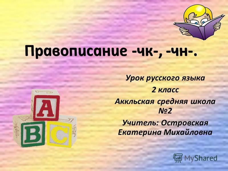 Урок русского языка 2 класс Аккльская средняя школа 2 Учитель: Островская Екатерина Михайловна