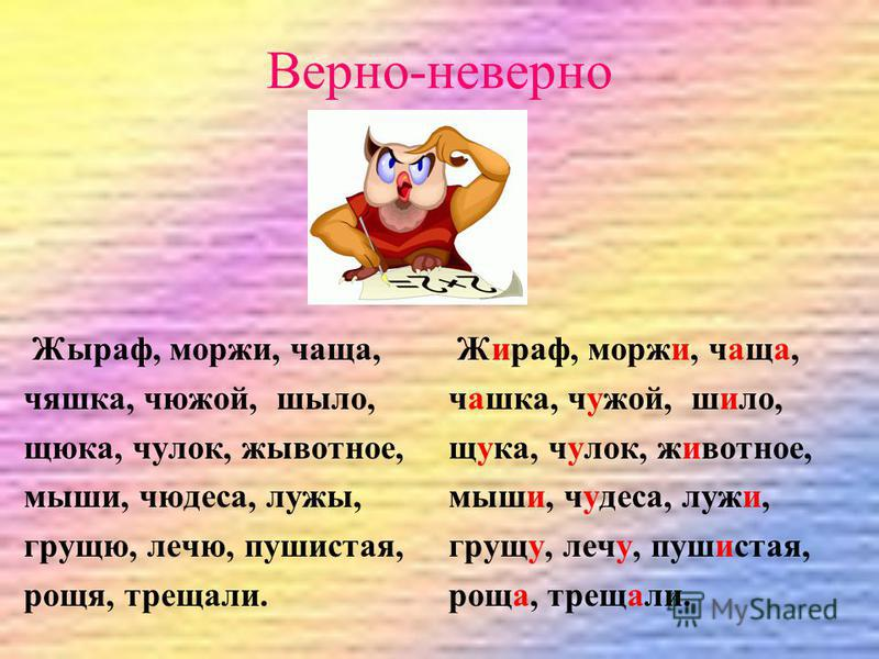 Верно-неверно Жыраф, моржи, чаща, чашка, чужой, шило, щука, чулок, животное, мыши, чудеса, лужи, грущу, лечу, пушистая, роща, трещали. Жираф, моржи, чаща, чашка, чужой, шило, щука, чулок, животное, мыши, чудеса, лужи, грущу, лечу, пушистая, роща, тре
