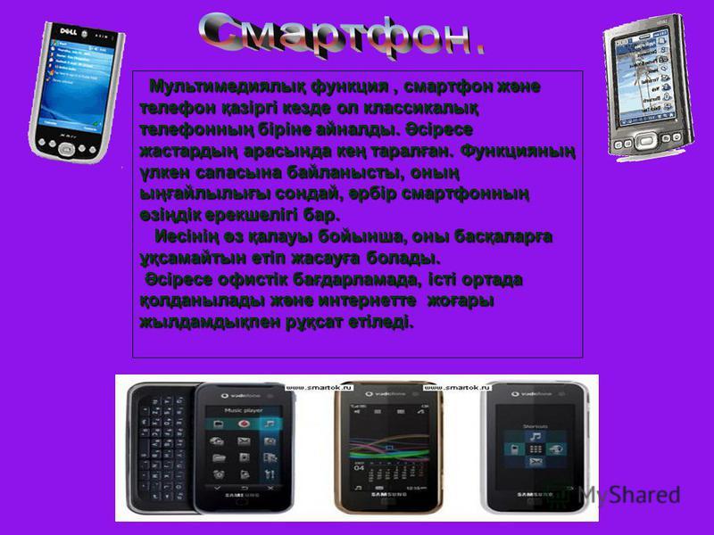 Мультимедиялық функция, смартфон және телефон қазіргі кезде ол классикалық телефонның біріне айналды. Әсіресе жастардың арасында кең таралған. Функцияның үлкен сапасына байланысты, оның ыңғайлылығы сондай, әрбір смартфонның өзіңдік ерекшелігі бар. Му