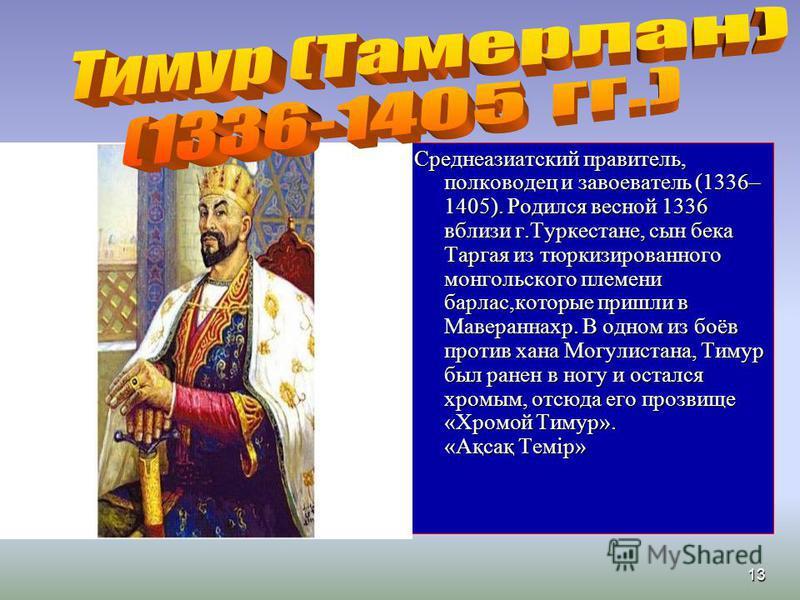 12 Империя Чингисхана Империя Чингисхана Империя Чингисхана Улус Угэдэя Улус Туле Улус Джучи Улус Чагатая Золотая Орда Государство Тимура Могулистан Ак-Орда Ногайская Орда ханства