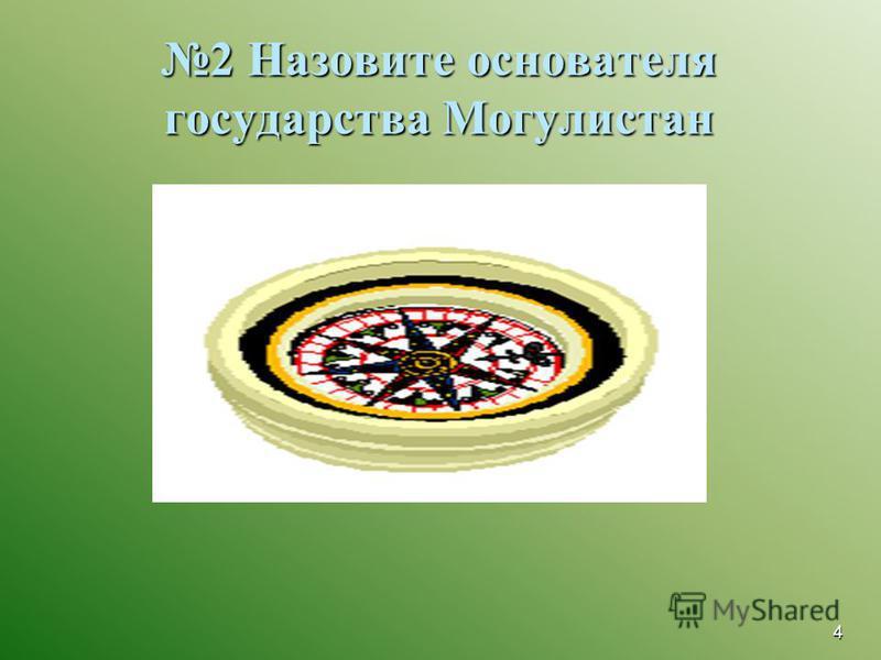 3 1 На территории какого улуса был создан Могулистан?
