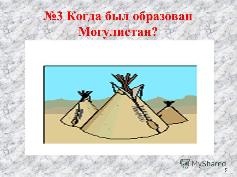 4 2 Назовите основателя государства Могулистан